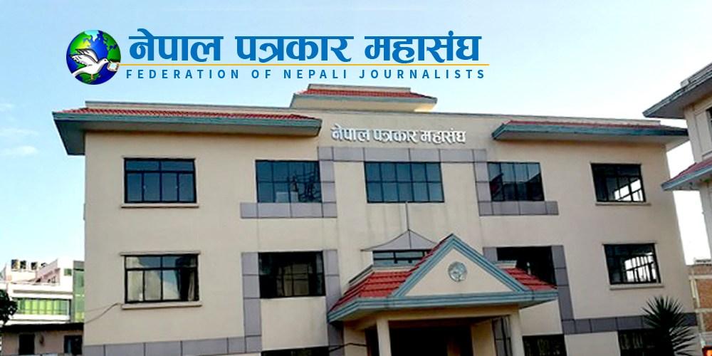 पत्रकार महासंघले सार्वजनिक गर्यो दोस्रो चरणको आन्दोलन